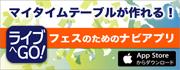 ライブへGO!アプリ