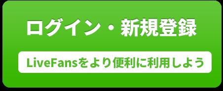 ログイン・新規登録