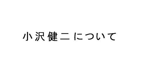 フジロックまでに知っておきたい「小沢健二について」