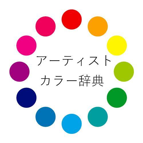 ◆アーティストカラー辞典◆