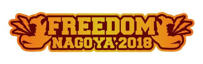 FREEDOM NAGOYA2018