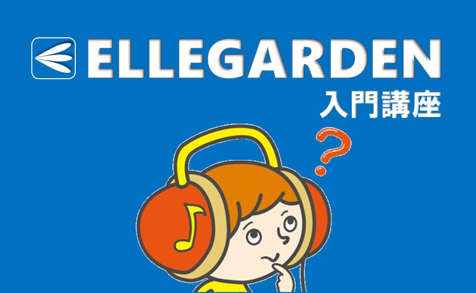 10代の邦ロックキッズに送るELLEGARDEN入門講座 (LiveFansまとめ)