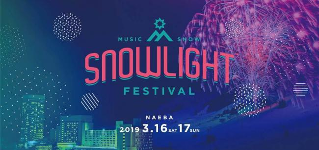 Snow Light Festival