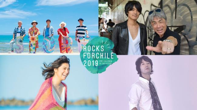 『Rocks Forchile 2019』