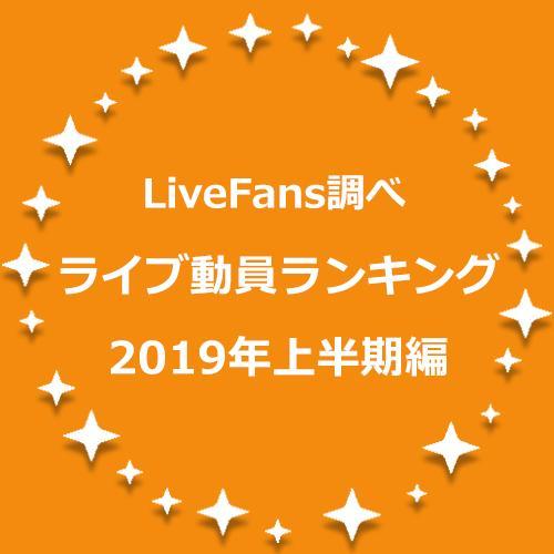 ≪LiveFans調べ≫2019年上半期ライブ動員ランキング!