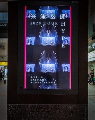 JR大宮駅中央改札で映し出される『米津玄師 2020 TOUR / HYPE』デジタルサイネージ