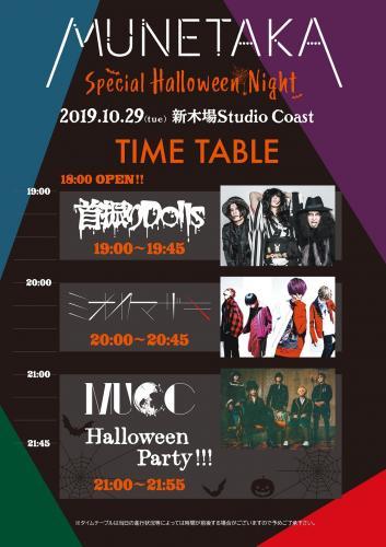 MUNETAKA Special Halloween Night