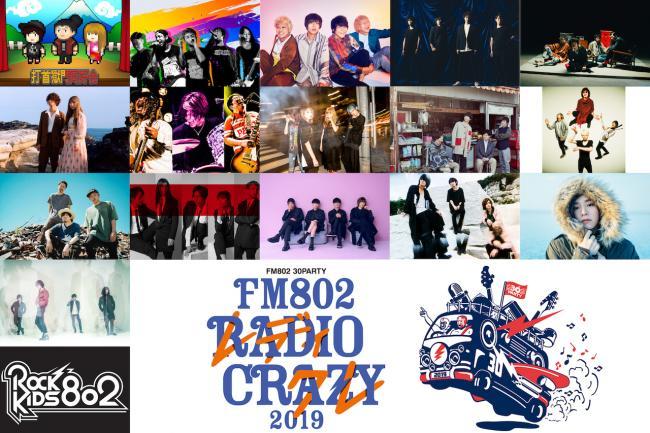 FM802 30PARTY FM802 ROCK FESTIVAL RADIO CRAZY 2019