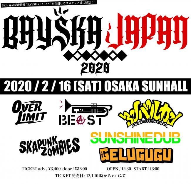 『BAYSKA JAPAN 2020』
