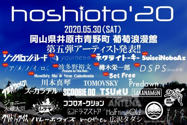 hoshioto'20