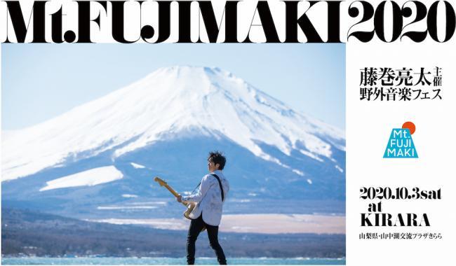 『Mt.FUJIMAKI 2020』