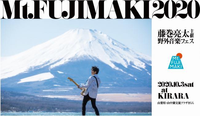 Mt.FUJIMAKI 2020