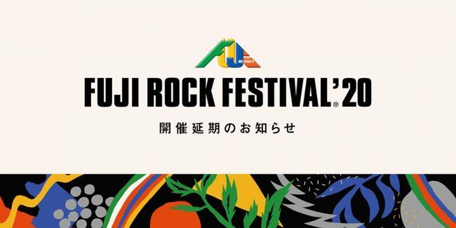 『FUJI ROCK FESTIVAL '20』 開催延期のお知らせ