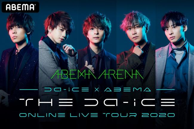 Da-iCE (C)AbemaTV,Inc.