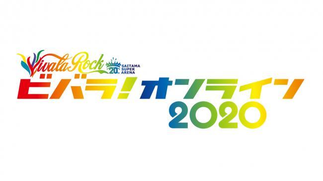 『ビバラ!オンライン 2020』