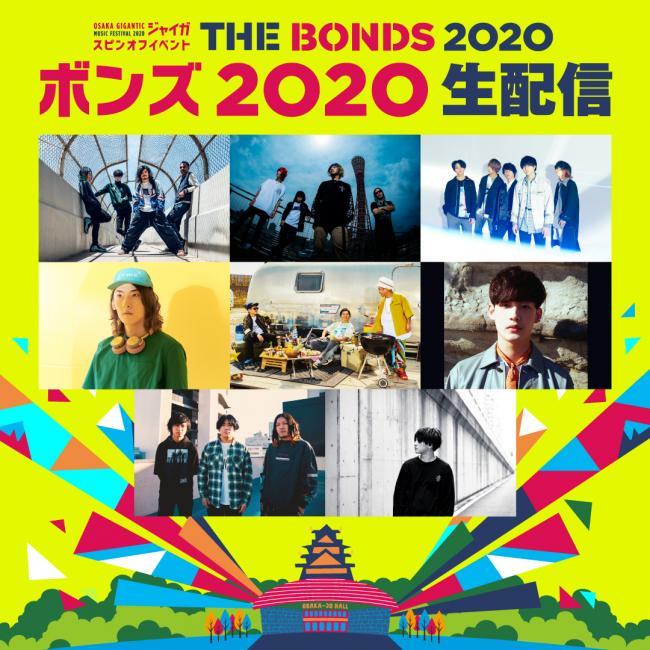 『ボンズ 2020 生配信』