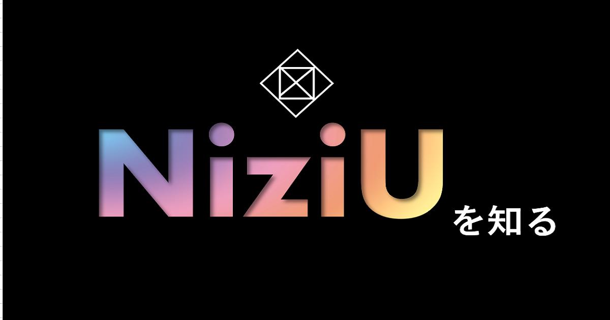 今からでも遅くない!ガールズグループ「NiziU」を知る