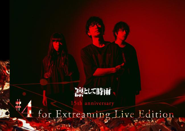 『凛として時雨 15th anniversary #4 for Extreaming Live Edition』フライヤー