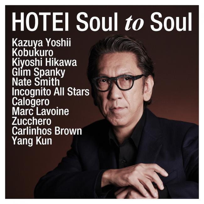 『Soul to Soul』