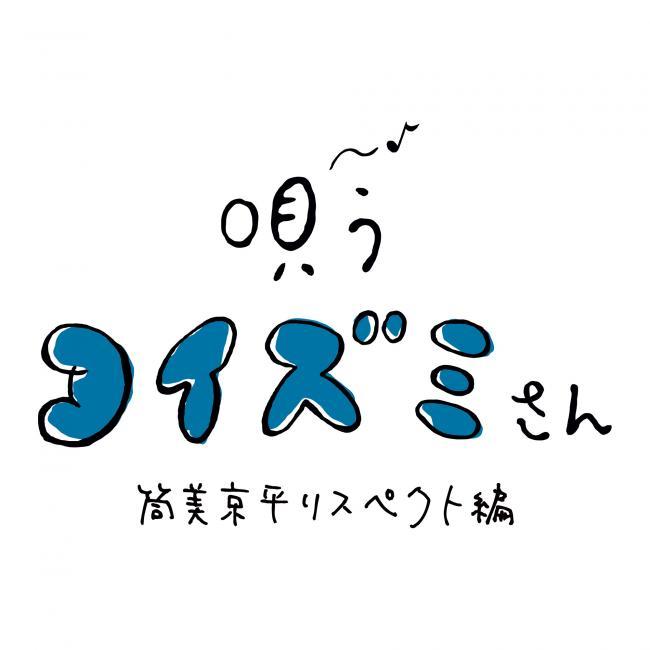 『唄うコイズミさん』ロゴ