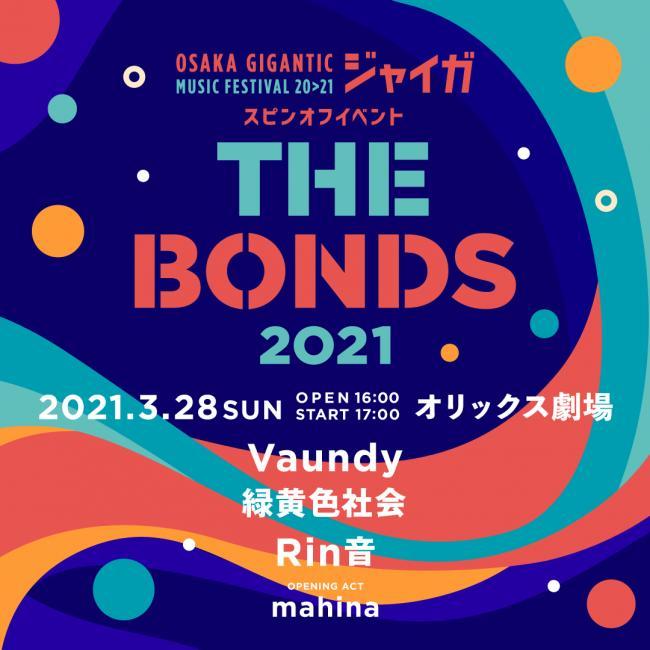 『THE BONDS 2021』