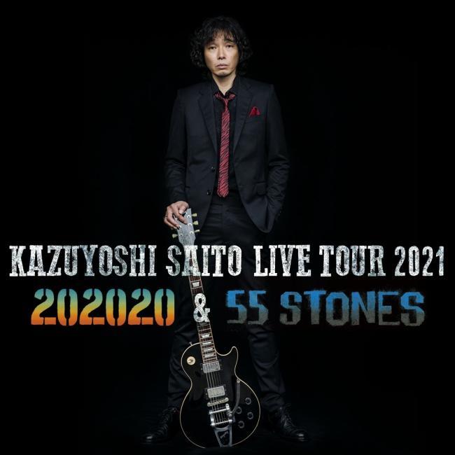 "『KAZUYOSHI SAITO LIVE TOUR 2021 ""202020 & 55 STONES""』"