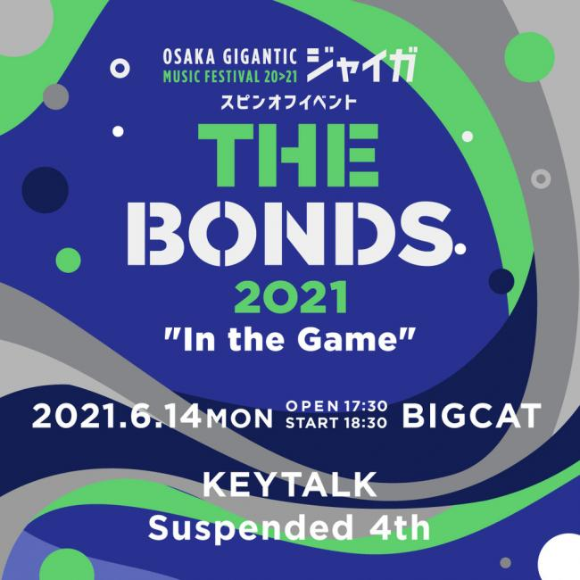 """『THE BONDS 2021 """"In the Game""""』"""