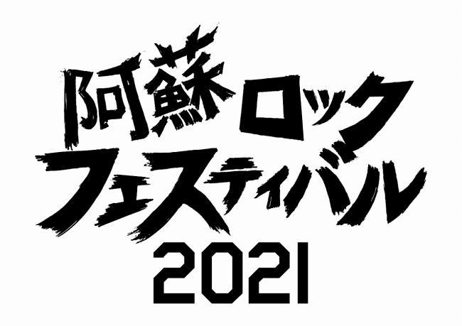 『阿蘇ロックフェスティバル 2021』