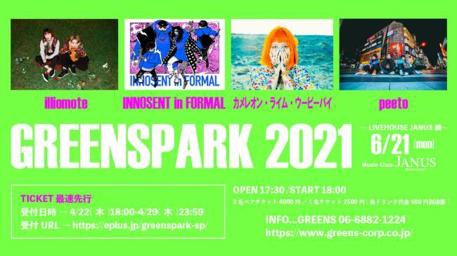 『GREENSPARK 2021 ~LIVEHOUSE JANUS編~』
