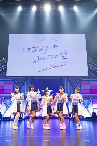 『Liella! デビューシングルリリースイベント「始まりはみんなの空」』より