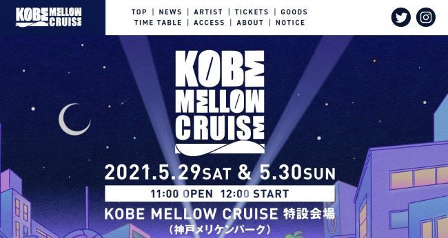 『KOBE MELLOW CRUISE 2021』公式サイトのスクリーンショット