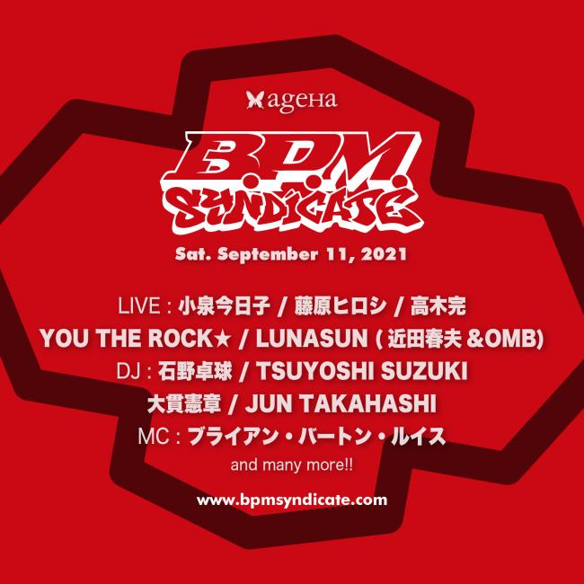 『近田春夫 & ageHa presents B.P.M. Syndicate』フライヤー