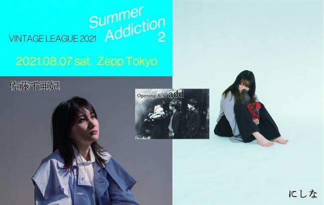 『VINTAGE LEAGUE 2021 -Summer Addiction 2-』フライヤー