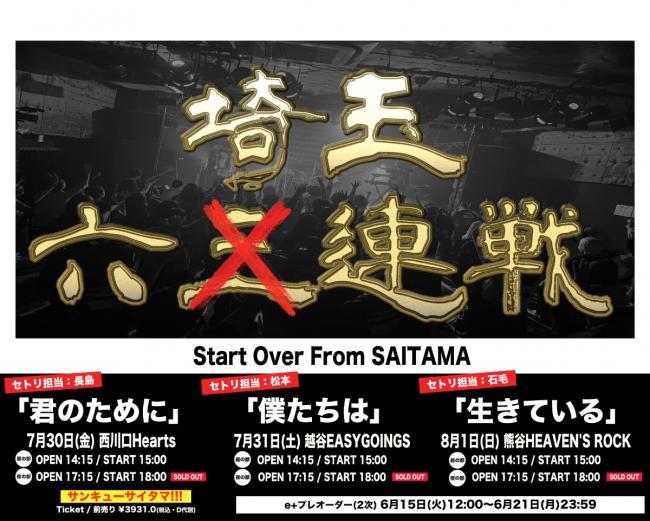 『埼玉六連戦~Start Over From SAITAMA~』フライヤー