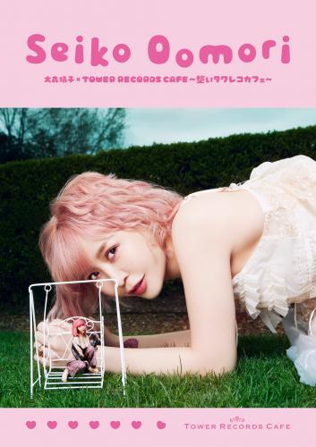 『大森靖子 × TOWER RECORDS CAFE ~整いタワレコカフェ~』