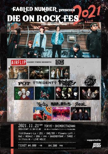 『DIE ON ROCK FES 2021』~東京の陣~フライヤー