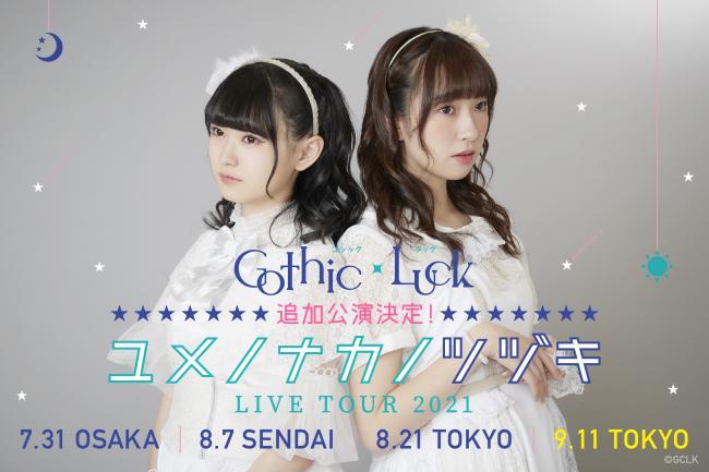 『Gothic×Luck ユメノナカノセカイ LIVE TOUR 2021』追加公演フライヤー