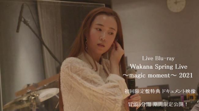 「Wakana Spring Live ~magic moment~ 2021」ドキュメント映像より