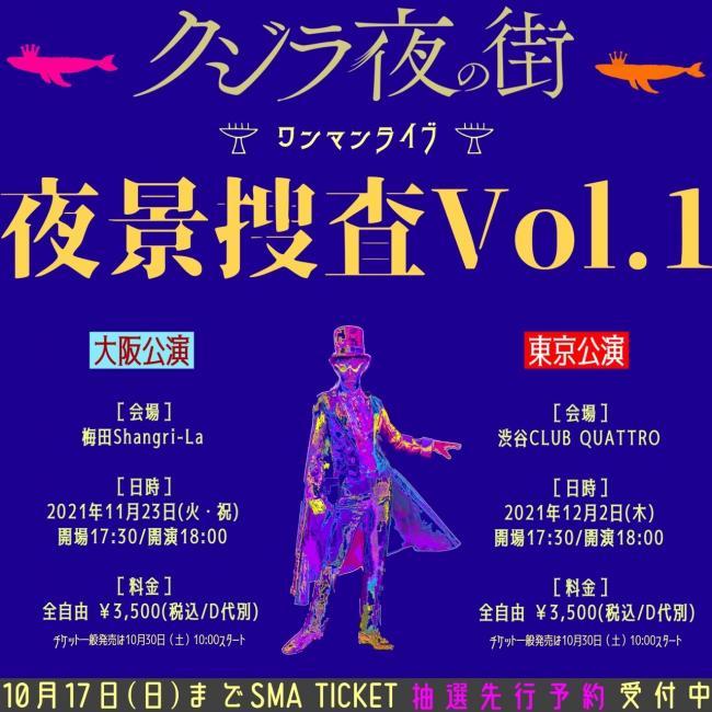 クジラ夜の街 Presents 夜景捜査 Vol.1フライヤー