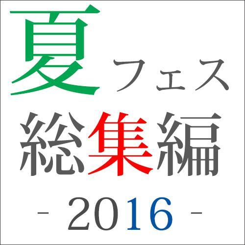 トラブル、復活、飯、ポケモン…LiveFans的・夏フェス総集編 -2016-