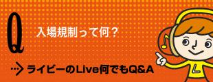 Live Q&Aページ