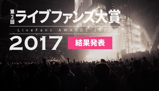 ライブファンズ大賞 結果発表
