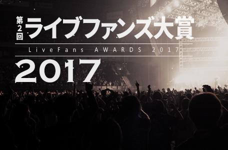 第2回ライブファンズ大賞 2017