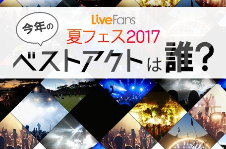 夏フェス2017 今年のベストアクトは誰?