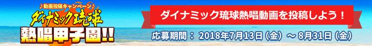 ダイナミック琉球 熱唱甲子園!!