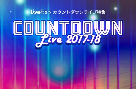 カウントダウンライブ特集 2017→2018