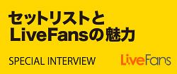 LiveFans Special Interview