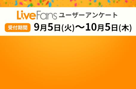 LiveFans ユーザーアンケート