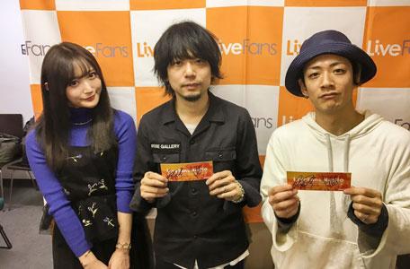 ラジオ番組「LiveFans」
