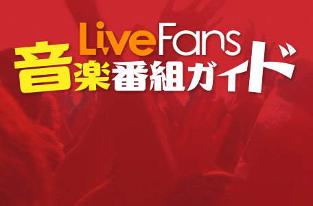 LiveFans 音楽番組ガイド